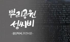 뿌리공원 성씨비 (광산탁씨,후면비문)