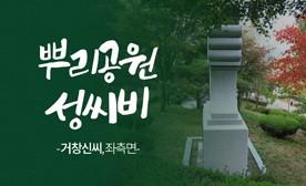 뿌리공원 성씨비 (거창신씨,좌측면)