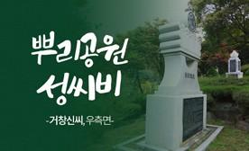 뿌리공원 성씨비 (거창신씨,우측면)
