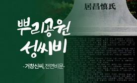 뿌리공원 성씨비 (거창신씨,전면비문)