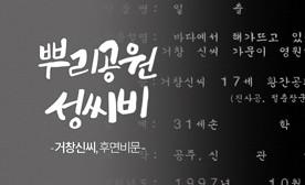 뿌리공원 성씨비 (거창신씨,후면비문)