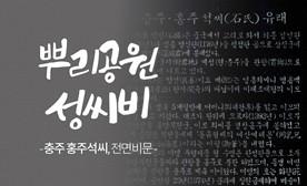 뿌리공원 성씨비 (충주 홍주석씨,전면비문)