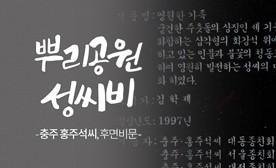 뿌리공원 성씨비 (충주 홍주석씨,후면비문)