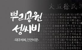 뿌리공원 성씨비 (대구서씨,전면비문)