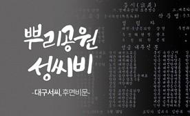 뿌리공원 성씨비 (대구서씨,후면비문)