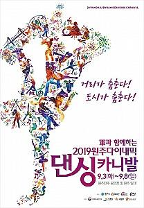 국내 최대의 거리 퍼레이드 축제 '원주 다이내믹댄싱카니발'