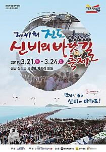 한국판 모세의 기적을 체험하는 '진도신비의 바닷길축제'