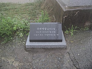 경남 고성의 첫 3⋅1 독립만세운동터 100주년 기념탑