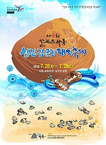 재첩의 본고장 섬진강에서 열리는 '알프스하동섬진강문화재첩축제'