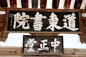 유교 전통을 이어가는, 달성 도동서원 수월루