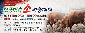 내장산 단풍과 함께하는 정읍 전국민속소싸움대회