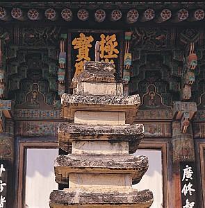 세종대왕의 능침사찰 신륵사의 다층석탑