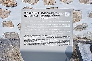 영정포쇄를 지내는 여주 해평윤씨 동강공파 종택