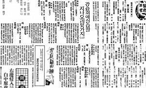 일본의 튀김요리가 한국음식에 미친 영향, 덴뿌라
