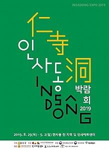 외국인과 한국인이 하나 되는 인사전통문화축제