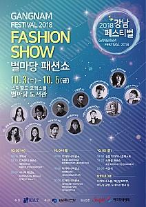 패션특구 압구정, 청담동에서 열리는 강남 페스티벌 패션쇼