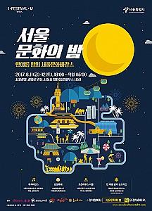 열대야를 피하는 밤샘축제, 서울 문화로 바캉스