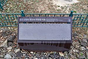 통도사 사원전의 경계와 소유권을 표시한 울주 상천리 통도사 국장생 석표