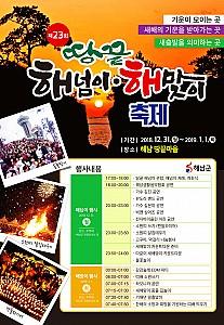 국토최남단에서 새해를 맞이하는 '땅끝해넘이해맞이 축제'