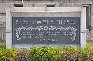 인천상륙작전기념관