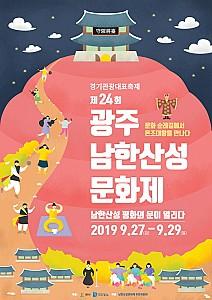 대동굿에서 시작된 호국문화제, 남한산성문화제
