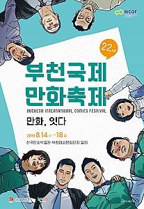 만화로 세상을 읽는 '부천국제만화축제'