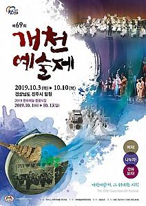 국내 최초 예술제이자 진주 남강 유등축제와 함께하는 '개천예술제'