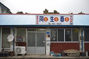 경력 67년의 주방장이 요리하는 판교 동생춘