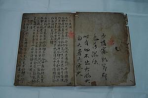 가장 오래된 종가 음식 조리서, 경북 안동 수운잡방