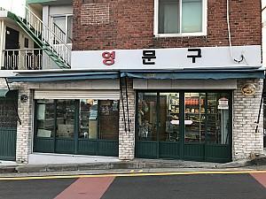 3.1 독립운동 발상지, 인천 창영초등학교 앞 문구점