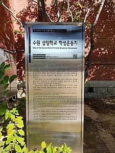 수원 교육 백년의 상징, 수원 삼일중학교 아담스 기념관