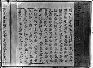 고려 해인사 대장경판(국보 제32호)