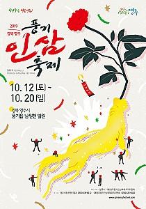 천년건강 풍기인삼 '경북영주풍기인삼축제'