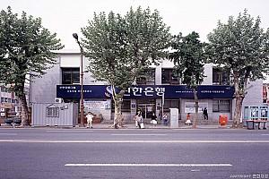 한밭 경제를 떠받친 '민족계 은행', 구 조흥은행 대전지점