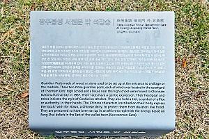 광주읍성 동쪽의 허한 기운을 보호하는 서원문 밖 석장승