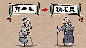 노인이 쌓인다는 삼척시 적노동