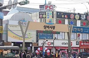 시흥시 대표 전통시장 삼미시장