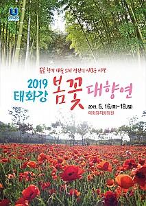 울산 태화강의 6천만송이 봄꽃과 함께하는 생태축제 '태화강 봄꽃대향연'