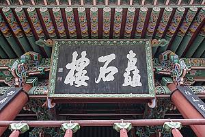 논개의 얼이 서려 있는 조선 삼대 누각, 진주 촉석루