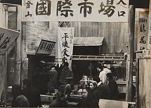 귀환한 동포들이 만든 부산 국제시장