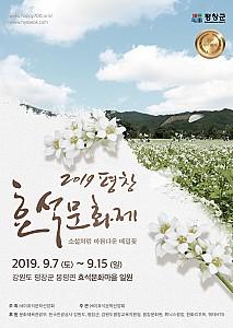 소설 '메밀꽃 필 무렵'의 배경지에서 열리는 '평창효석문화제'