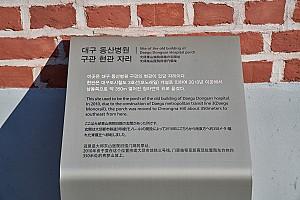 청라언덕과 대구 사과와 제중원-대구 동산병원 구관
