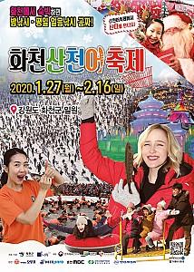 한국의 대표적인 겨울축제 '얼음나라화천산천어축제'