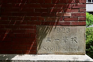 근대의 산실, 학교