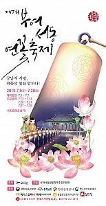 천만송이 연꽃과 함께 즐기는 '부여서동연꽃축제'