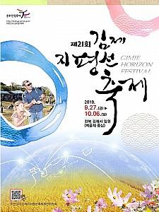 쌀을 주제로 벽골제에서 열리는 '김제지평선축제'