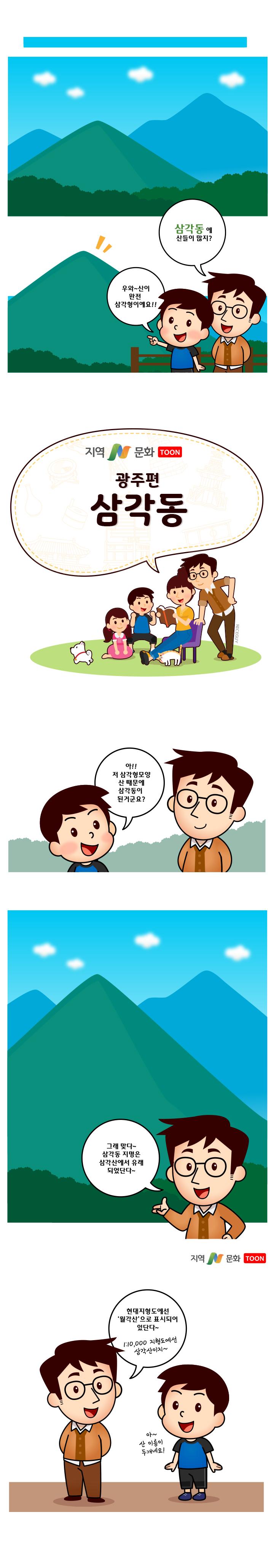 광주광역시 북구 삼각동의 지명유래는 삼각산에서 유래되었다.
