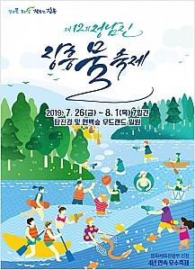 무더운 여름, 신나게 물싸움을 할 수 있는 '정남진 장흥 물축제'