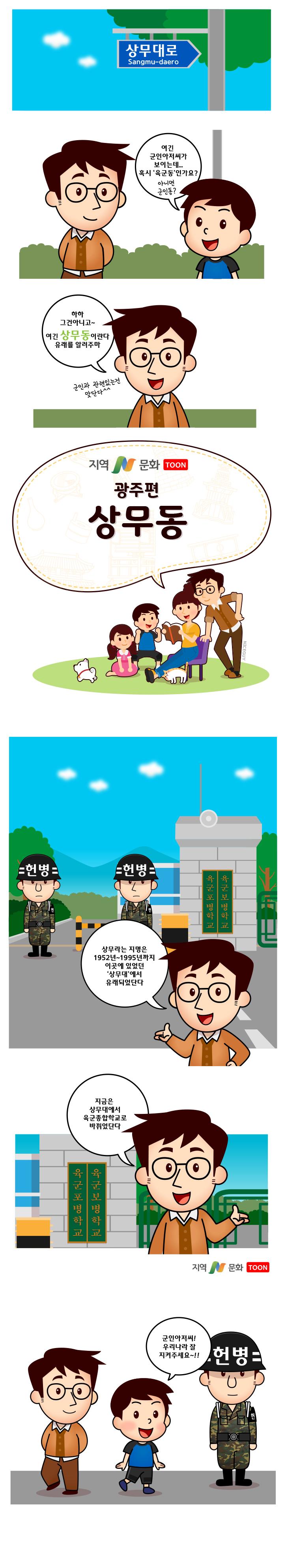 광주광역시 서구 상무동의 '상무'라는 지명은 1952년~1995년까지 그 지역에 있었던 '상무대'에서 유래되었다. 지금은 상무대에서 육군종합학교로 바뀌었다.