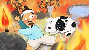 주인의 목숨을 구한 개를 묻은 부산광역시 반송동의 개좌골